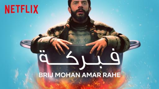 Brij Mohan Amar Rahe   Netflix Official Site